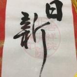 『令和の書法道「日新」/令和時代』の画像