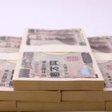 『宝くじで2億円当選したTwitter民のツイート』の画像