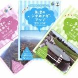 『魚津の見どころをピックアップ!埋没林博物館が「魚津のジオめぐりマップ」作成/富山』の画像