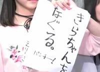 【君誰】千葉恵里、公約の「高橋希良を殴る」を達成するwww
