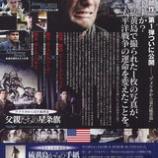 『父親たちの星条旗 国際映画祭』の画像