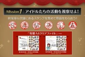 【ミリシタ】ミリシタ1st anniversary in AKIHABARAの追加情報公開!