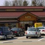 『石川 道の駅 こまつ木場潟』の画像