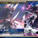 1月29日からは幻獣のキララネとクロテッド!レジェンドキララネの上方調整もくるぞおおお!