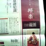 『「ようこそ、邦楽」 毎日小学生新聞より 』の画像