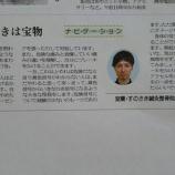 『今朝の室蘭民報様に掲載されました☆コラムを書いています!!』の画像