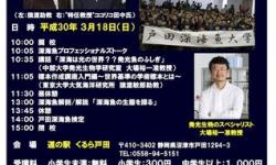ココリコ田中氏と深海魚を学び、深海検定に挑戦!「第2回戸田深海魚大学」開催!3月18日