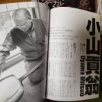 三味線弾きシシドの「日本文化ゎやばい!」
