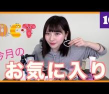 『【今月のおすすめ】10月のお気に入り紹介!!!【尾形春水】』の画像