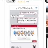 『NTT ドコモの「ひつじ」さんがフリーランスになって、他社のiPhoneでも働けるようになった!』の画像