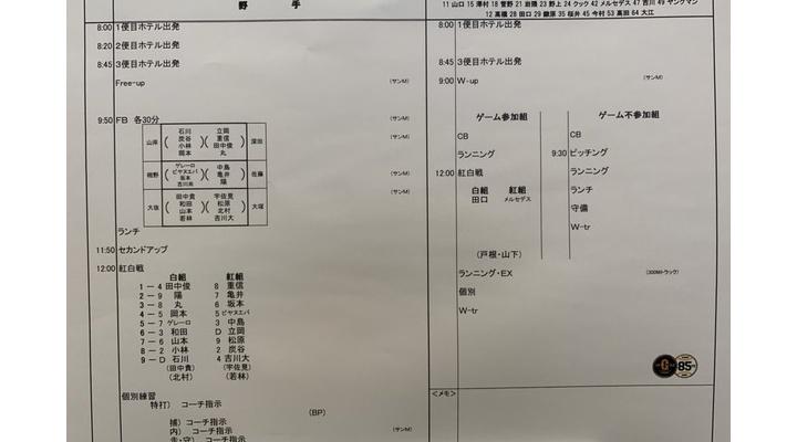 【 朗報 】巨人・吉川尚、本日より本隊合流!フリー打撃参加!