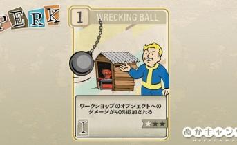 Fallout 76:Wrecking Ball(Intelligence)