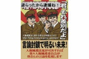 【中日新聞】日中韓で飛び交うヘイトスピーチ アウシュビッツの非道までそんなに遠くない
