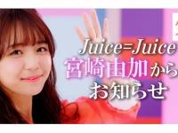 Juice=Juice 宮崎由加からのお知らせ
