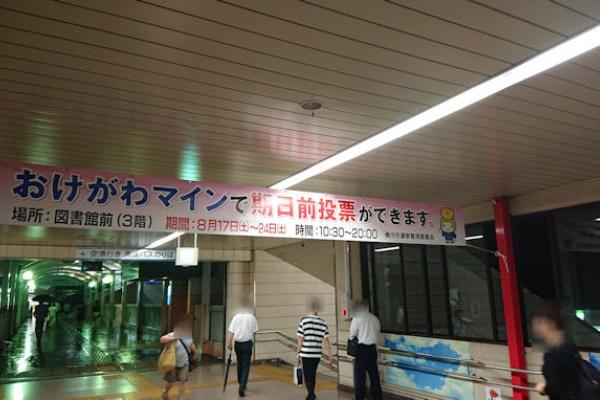 桶川市長選挙