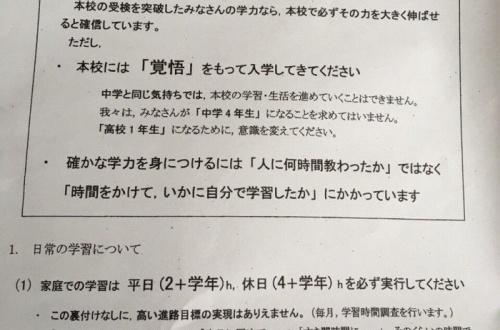 【悲報】神奈川の難関高校が合格者に配ったプリントが鬼畜過ぎると話題にwwwwwwwwwww画像ありwwwwwwwwwwwのサムネイル画像