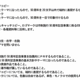 『戸田市制施行50周年記念のキャッチコピー&ロゴマークの公募が5月1日から始まります』の画像