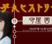 【欅坂46】柔道動画が可愛すぎたwwww守屋茜のじぶんヒストリー【欅って、書けない?】