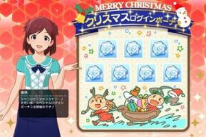 【ミリシタ】『クリスマスログインボーナス』開催!2020/12/25まで!