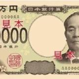 【衝撃】新一万円札の渋沢栄一さんが経営を手がけた企業一覧がガチで強すぎる件