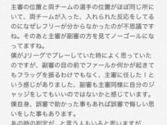 昌子源が今日の誤審についてツイート!