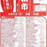 『9月9日(日)は特別な朝がやってくる!戸田朝市開催日。午前8時から正午まで。戸田市役所&市役所南通りの一部が会場です。』の画像