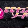 【甘デジ】西陣「Pモモキュンソード」初打ち5ch実戦感想&評価まとめ!回れば一日打てるんだが。
