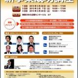 『KIP 新事業成功講座 (創業塾、創業セミナー)』の画像
