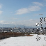『北上の景(かげ)』の画像