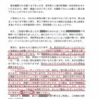 『港区の共学私立学校元事務長 島田真樹(仮称)の「天職する!」という言訳ブログ』の画像