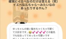 乃木坂OGのSNSでのやりとりが公開に・・・
