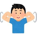 『【必ず改善】四十肩 五十肩の治し方と 名前の違い 自然に治る?オススメの体操紹介』の画像