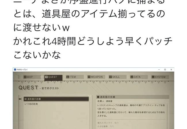 【ニーア オートマタ】進行不可のバグ多数、DL版は注意