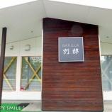 『富良野美瑛2017:FURANO NATULUX HOTEL 別邸1』の画像