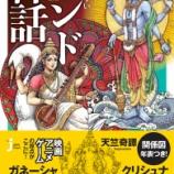 『『いちばんわかりやすい インド神話』執筆しました。』の画像