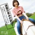 【画像】池田エライザさん、とんでもなくエッチな服で馬に乗る