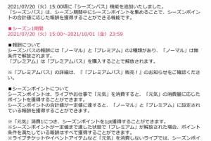 【ミリシタ】「シーズンパス」機能実施!「プレミアムパス」販売スタート!&『MILLION LIVE CLOSET!玲音セット』登場!