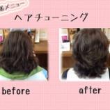 『ストレートでも縮毛矯正でもない 髪質改善メニューへアチューニング誕生♪』の画像