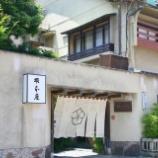 『JAL×はんつ遠藤コラボ企画【長崎編】2日め・卓袱料理(坂本屋)』の画像