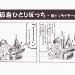 あみあきひこ漫画描きブログ