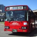 『JR九州バス 三菱 P-MP618N/西工』の画像