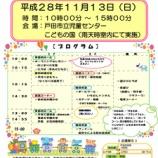 『戸田こどもフェスタ 11月13日(日)戸田市立児童センターこどもの国で開催』の画像
