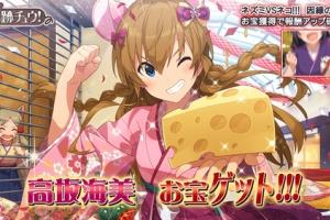 【ミリシタ】『元気爆発!お正月特番ガシャ』!SSR海美、SSR翼登場!&1日1回10連無料!