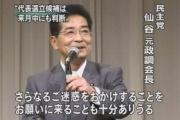 仙谷「俺が法律だ!」 尖閣危機対処マニュアル無視で自爆死