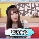 『[動画]2021.04.18 【のんびり】現役大学生アイドルにタイピングASMRやってもらったら!? / イコラブ ノイミー チャンネル公式 【菅波美玲】』の画像