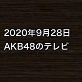 2020年9月28日のAKB48関連のテレビ