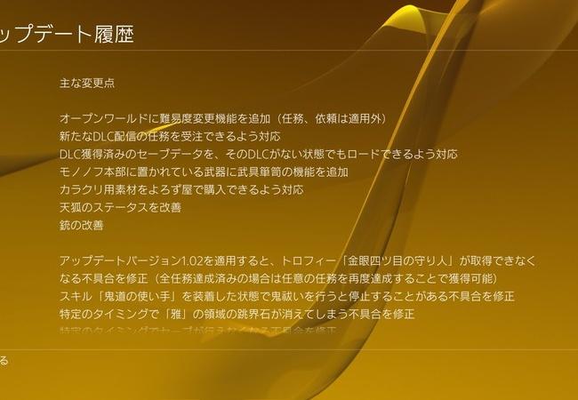 【討鬼伝2】アプデ1.03内容まとめ、破天等のバグ修正・色々と便利に