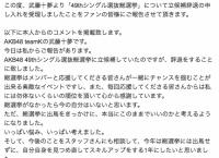 武藤十夢、総選挙辞退