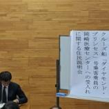 『住民説明会』の画像