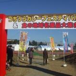『第5回土浦カレーフェスティバルに行ってきました』の画像
